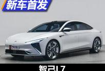 2022年上半年交付 智己首款轿车定名L7