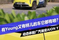 有Young又有样儿的车 动态体验广汽埃安AION Y