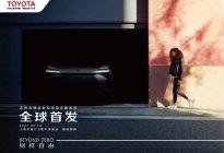 全方位电动化出行 丰田全新纯电动系列上海车展全球首发