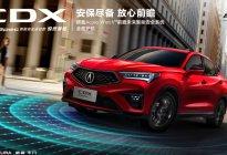 于上海车展亮相 讴歌CDX尊享版4月17日发售