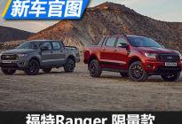 福特Ranger两款限量版车型官图发布