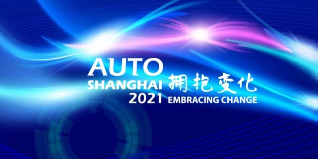 合资品牌集体进军2021上海车展新能源车十大看点