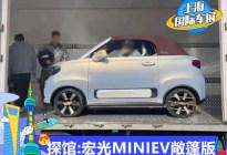 2021上海车展探馆:宏光MINIEV CABRIO