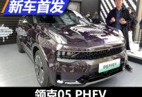 造型更加个性 领克05 PHEV正式亮相