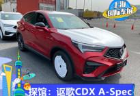 2021上海车展探馆:讴歌CDX A-Spec
