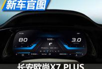 质感豪华 长安欧尚X7 PLUS内饰官图发布