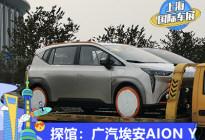 2021上海车展探馆:广汽埃安AION Y
