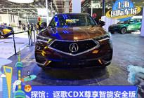 2021上海车展探馆:CDX尊享智能安全版
