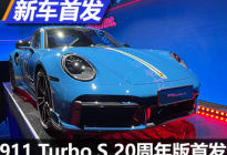 911 Turbo S 中国20周年纪念版正式首发