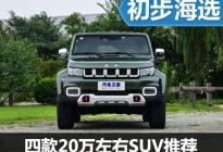 各有特色 20万左右风格各异的SUV推荐