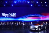 """开启""""东方风起""""计划、发布eπ概念车 2021东风汽车品牌春季盛典圆满举行"""