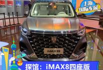 2021上海车展探馆:荣威iMAX8四座版