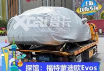 2021上海车展探馆:福特蒙迪欧Evos