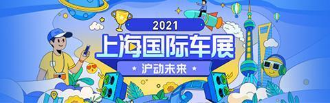 2021上海车展:广汽传祺M6 PRO正式发布 汽车之家