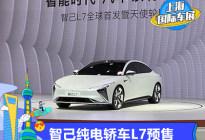 2021上海车展:智己首款纯电轿车L7预售