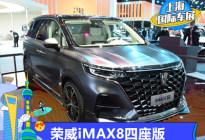 2021上海车展:荣威iMAX8四座版亮相