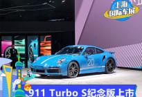 2021上海车展:911 Turbo S纪念版上市