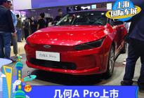 2021上海车展:几何A Pro车型正式上市