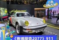 上海车展:《赛博朋克2077》911亮相
