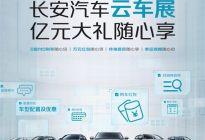 为了宠粉,参加上海车展之余,长安汽车还准备了一场云车展