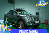 2021上海车展:纳瓦拉畅途版正式亮相