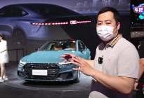 务必看实车!比图片帅很多 上海车展实拍上汽奥迪A7L