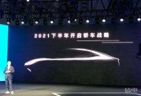 售16.98-25.98万元!全新SUV威马W6正式上市