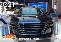 上海车展|搭第三代骁龙芯片,捷途X70 PLUS诸葛版来了