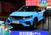2021上海车展:缤越ePro新涂装车型亮相