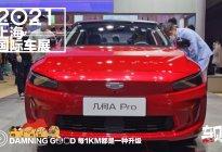 上海车展|11.87万元起售,吉利几何A Pro上市