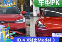 同价不同类 ID.4 X静态对比Model 3