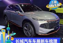 2021上海车展:长城汽车新车全梳理