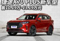 10.19万元起售 捷途X70 PLUS新车型上市