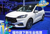 2021上海车展:福特旗下新车全梳理