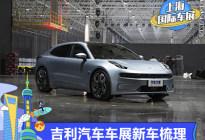 2021上海车展:吉利汽车新车全梳理