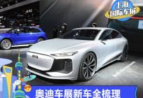 2021上海车展:奥迪新款车型全梳理