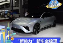 2021上海车展:造车新势力新车全梳理