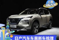 2021上海车展:日产品牌新车全梳理