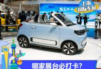 2021上海车展观察:哪家展台必打卡?