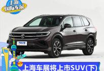 将近40款 上海车展将上市SUV汇总(下)