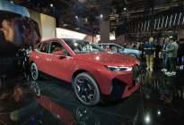 宝马集团之夜,创新BMW iX隆重来袭