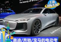 上海车展观察:奥迪/奔驰/宝马的电动考
