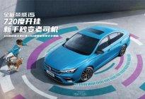 荣威i5购车手册,为何说顶配车型更值得入手?