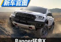 针对澳洲市场 福特Ranger猛禽X官图发布