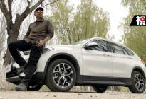 立铮上游82:宝马X1才是BMW家族最懂中国消费者的SUV?