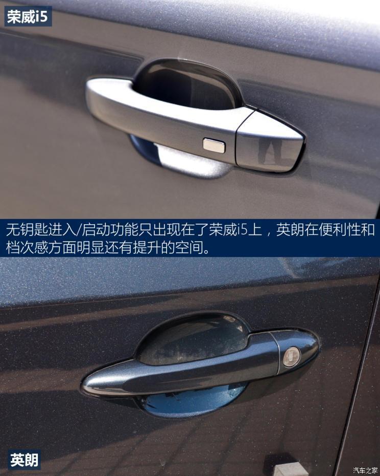 上汽集团 荣威i5 2021款 1.5L CVT星耀版