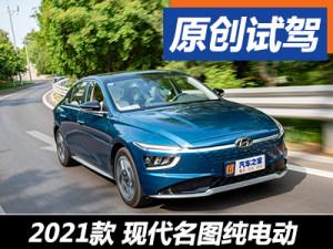 合格的家用车 试驾北京现代名图纯电动