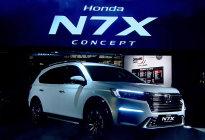 MPV+SUV=本田全新车 N7X概念车亮相!