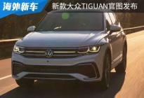 颜值提升,配置升级,新款大众Tiguan海外官图发布