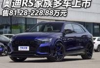 售81.28万元起 奥迪RS家族8款车型上市